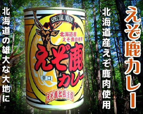 Canned Hokkaido Ezo Deer Curry