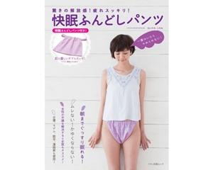 Fundoshi Panties Loincloth Underwear Mook