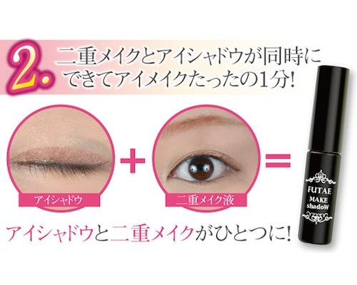 Futae Make-Up Double Eyelids Eyeshadow