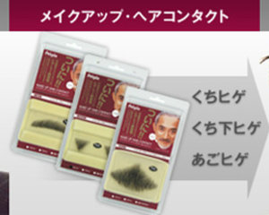 Hair Contact Set Facial Hair from Propia