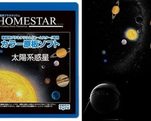 Sega Homestar Disc Solar System Planets