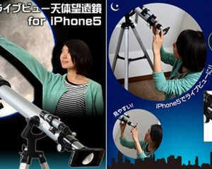 iPhone 5 Astronomical Telescope