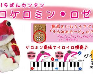 Keromin Rose Musical Frog Puppet