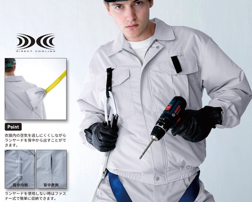 Kuchofuku Air-conditioned Cooling Harness Jacket