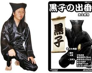 Kuroko Kabuki Black Stagehand Costume