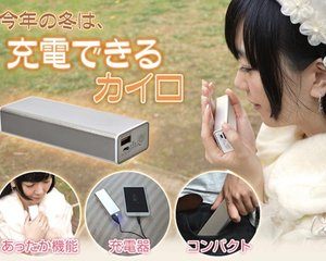 Mobile Battery Hand Warmer Electric Kairo