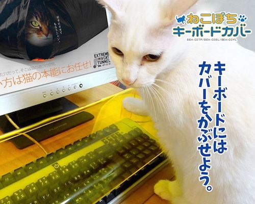 Neko Pochi Anti-Cat Keyboard Cover