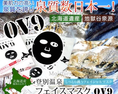 Noboribetsu Onsen Hot Spring Face Pack