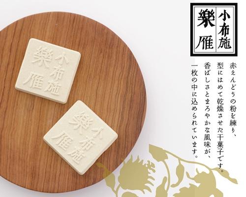 Obuse Rakugan Higashi Gift Box