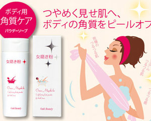 Onna Migaki Body Powder