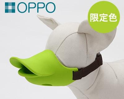 Oppo Dog Muzzle Quack Closed Green