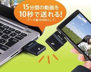 Sanwa USB ADR-TJAUBK, ADR-TJMUBK TransferJet Adapter