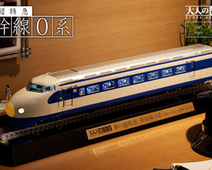 Otona no Chogokin Series 0 Shinkansen Bullet Train Model