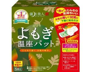 Yomogi Mugwort Heat Pads
